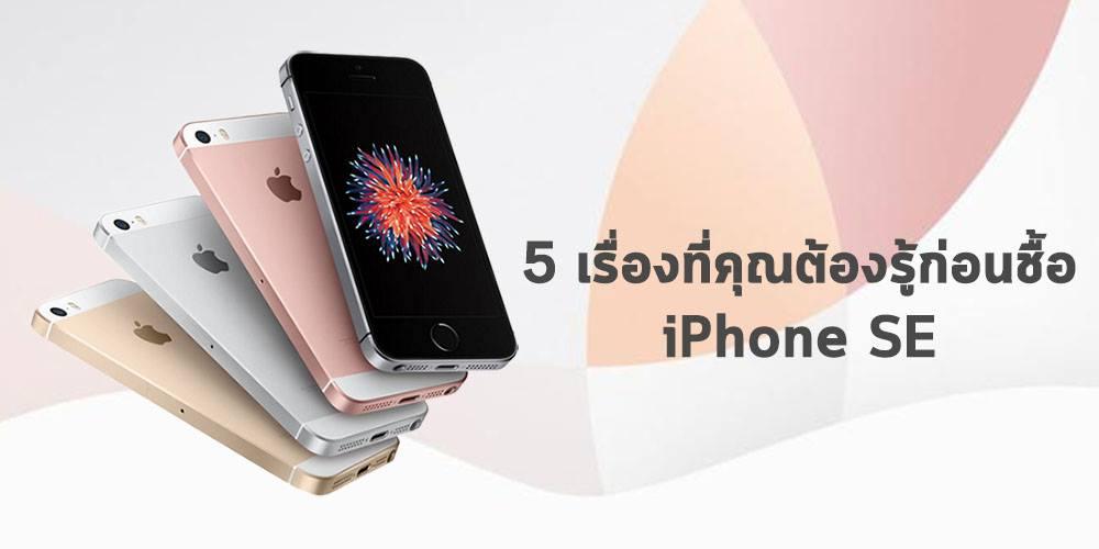 หล งจากท apple ได เป ดต ว iphone se ไปก เป น iphone ท หลายคนสนใจมาก เพราะ ราคาไม แพง แต กล บได สเปคท ด มาก อย างท ไม เคยเป นมาก อน ในระด บราคาน ของ