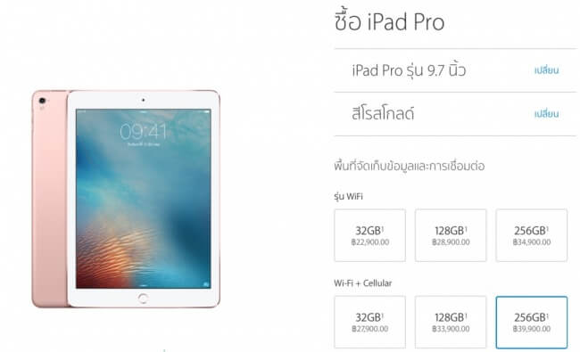 iPadPro971