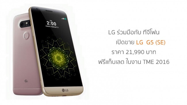 LGG5_Final