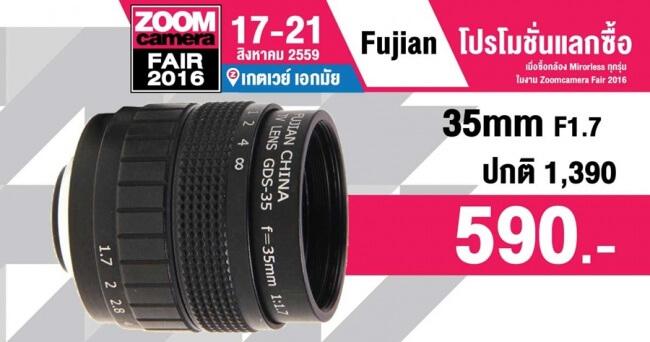 Banner-Pro-Zoomcamera-Fair-2016-แลกซื้อ-Fujian