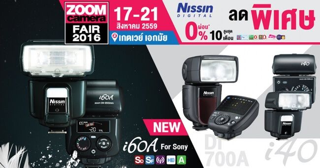 Banner-Pro-Zoomcamera-Fair-2016-Nissin-New-i60A-900