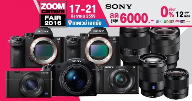 Banner-Pro-Zoomcamera-Fair-2016-Sony (1)