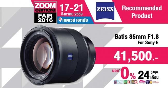 Banner-Pro-Zoomcamera-Fair-2016-Zeiss-Batis-85mm-F1_8-For-Sony-E