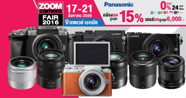 Banner-Zoomcamera-Fair-2016-Panasonic