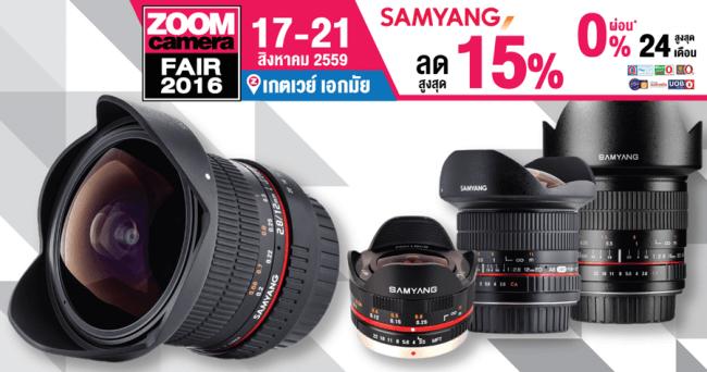 Banner-Zoomcamera-Fair-2016-Samyang(2)