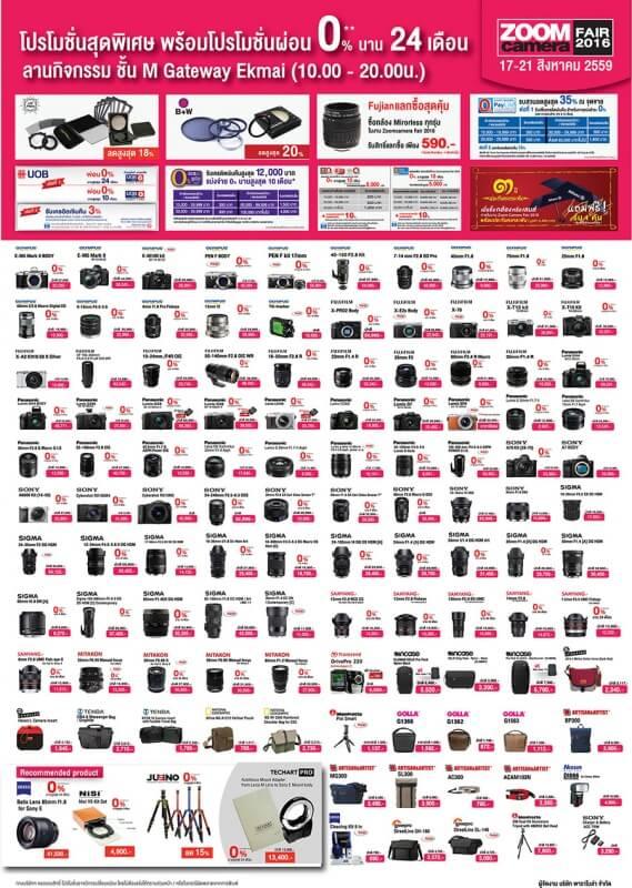 โบว์ชัวร์ Zoom Camera Fair 2016 Page 2_1