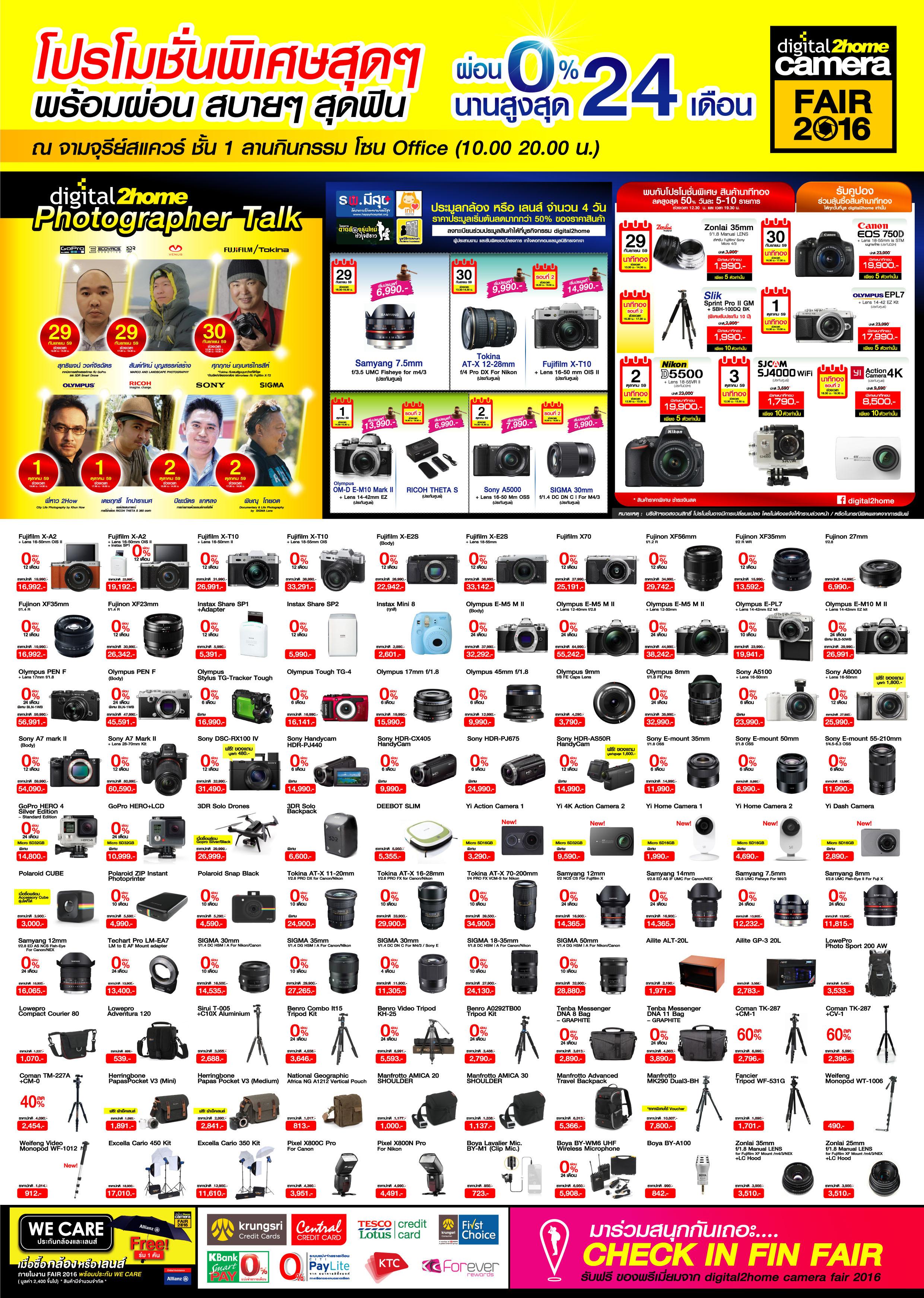 %e0%b9%82%e0%b8%9a%e0%b8%8a%e0%b8%b1%e0%b8%a7%e0%b8%a3%e0%b9%8c%e0%b8%ab%e0%b8%99%e0%b9%89%e0%b8%b2-b-digital2home-camera-fair-2016