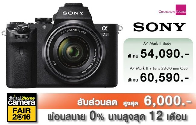 promotion-sony-a7-ll-921x586