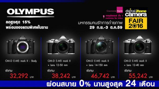 olympus-m5-ll