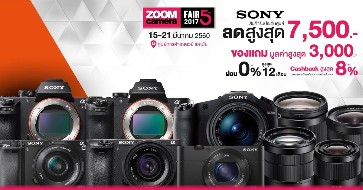 sony-zoomcamera-fair-5