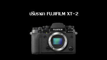 Fujifilm X T2 44990
