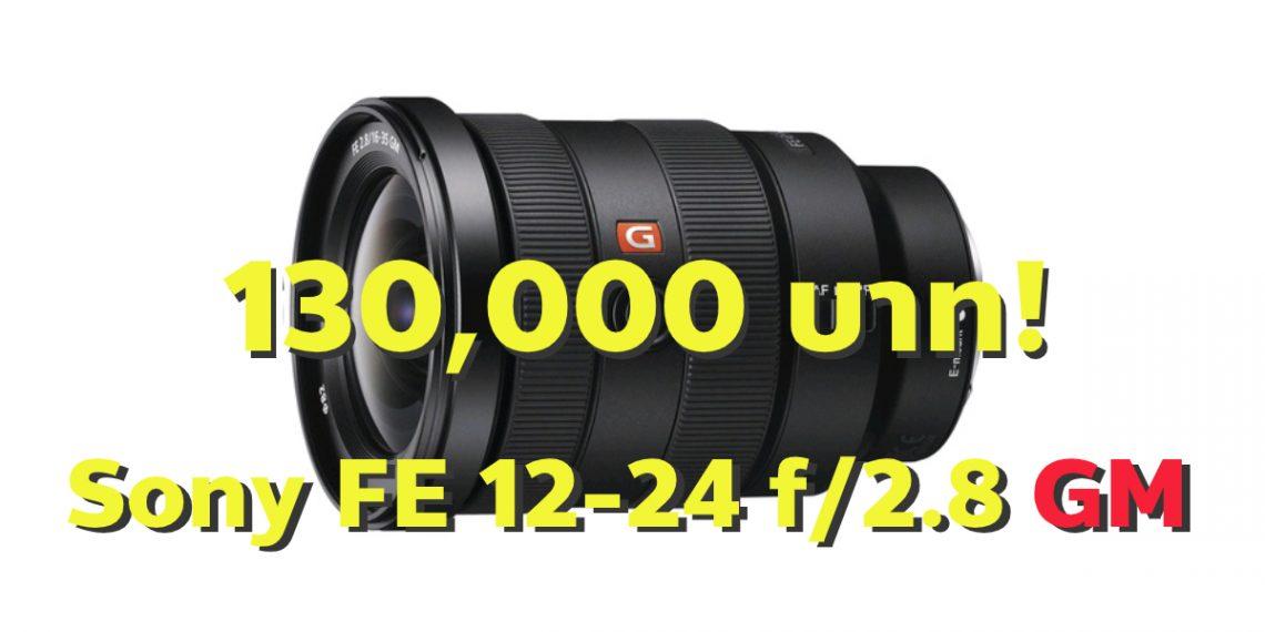 ในรูปคือเลนส์ Sony FE 16-35 GM ใช้ประกอบข่าวเท่านั้น